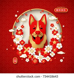 Chinese 2018 Emblem. Vector illustration. Hieroglyph Translation Dog, Happy New Year. Zodiac Sign with traditional sakura cherry flowers and asian clouds.