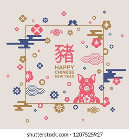 Chinese 2019 New Year Banner with Square Frame. Vector illustration. Zodiac Sign Boar with Flowers on Bright Background. Hieroglyph Translation: Pig