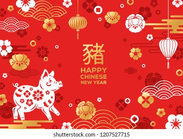 Chinese 2019 New Year Banner. Vector illustration. Zodiac Sign Boar with Flowers on Red Background. Hieroglyph Translation: Pig.