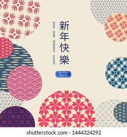 Chinese 2020 New Year Banner. Patterns with Chinese Geometric Elements. Vector illustration. Translation from Chinese - Happy New Year.