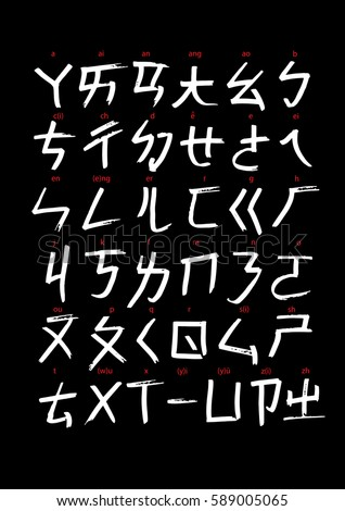 Chinese alphabet letters fonts