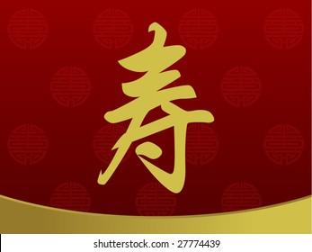 Chinese birthday images stock photos vectors shutterstock chinese birthday background m4hsunfo