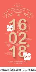 chinese calendar chinese new year calendar/ chinese new year of the dog greeting card template vector/illustration