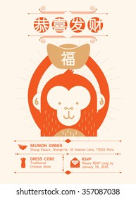 chinese calendar/ chinese new year/ year of the monkey vector/illustration with chinese character that reads wishing you prosperity and fortune