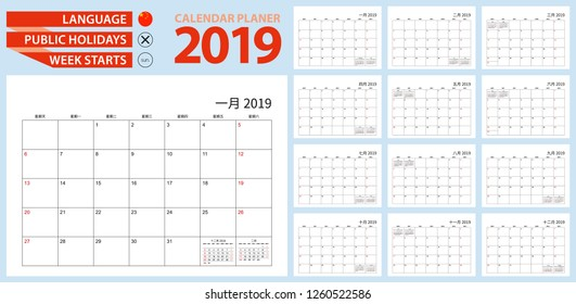 Chinese calendar planner for 2019. Chinese language, week starts from Sunday.