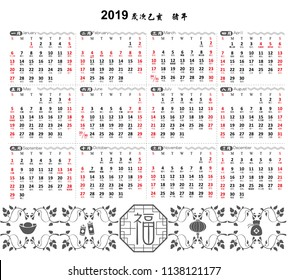 Lunar Year 2019 Calendar Lunar Calendar Images, Stock Photos & Vectors | Shutterstock