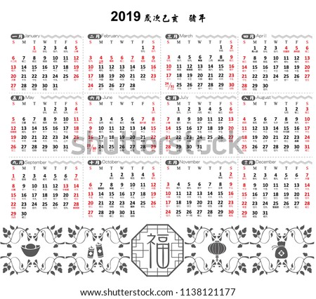 chinese calendar planner template for 2019 yearset of 12 months week starts sunday