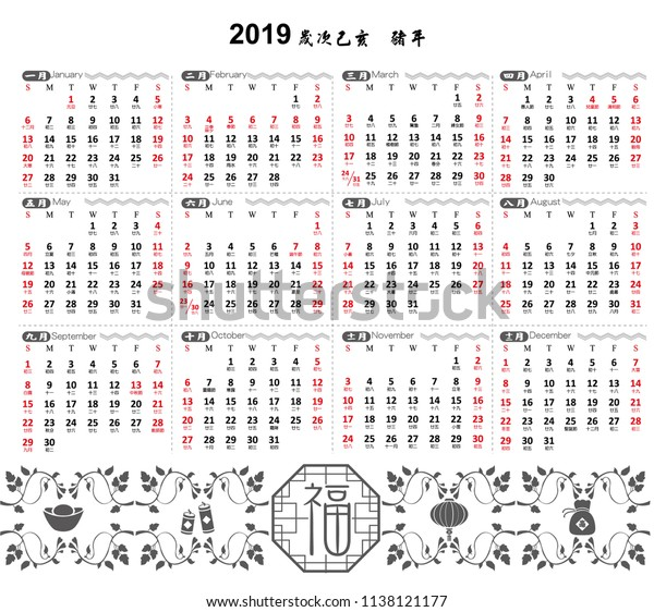 Chinese Calendar Planner Template 2019 Year เวกเตอร์สต็อก (ปลอดค่า