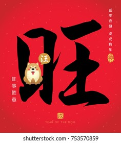 """Chinese calligraphic of prosperous with cute cartoon dog barking """" Wang (woof) """". Chinese font or typography. (Caption: 2018, year of the dog ; wishing you everything go as you hope)"""