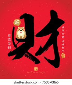 """Chinese calligraphic of wealth with cute cartoon dog barking """" Wang (prosperous) """".Chinese font or typography. (Caption: 2018, year of the dog ; Gong Xi Fa Chai)"""