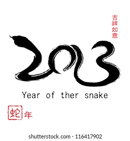 Chinese Calligraphy 2013 - Year of the snake design. 4 red chinese wording means Ji Sing Ru Yi (Auspicious is Going Smooth).