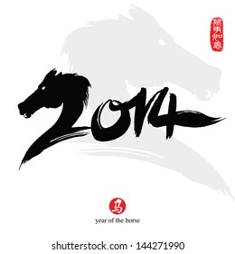 Chinese Calligraphy 2014 - Year of the Horse. Chinese seal wan shi ru yi, Translation: Everything is going very smoothly.