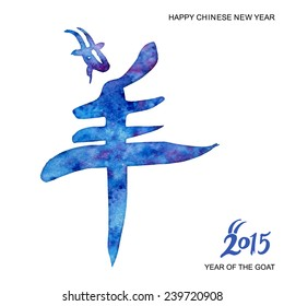 Chinese Calligraphy 2015 - Year of the Goat, hand drawn watercolor vector illustration