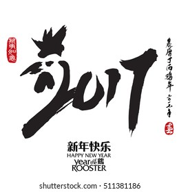 Chinese Calligraphy 2017. Leftside chinese seal translation:Everything is going very smoothly. Rightside chinese wording & seal translation: Chinese calendar for the year of rooster 2017 & spring.