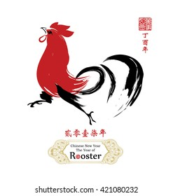 Chinese Calligraphy 2017. Rightside chinese seal translation:Everything is going very smoothly and small chinese wording translation: Chinese calendar for the year of rooster / Rooster bird concept