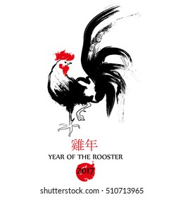 "Chinese Calligraphy 2017. Chinese translation at the bottom of the image represents ""The year of the rooster"". Rooster bird concept."