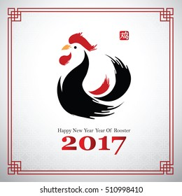 Chinese Calligraphy 2017, year of rooster and Chinese character translate rooster,vector illustration
