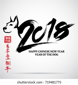 Chinese Calligraphy 2018, Lefttside chinese seal translation:Everything is going very smoothly and small chinese wording translation,2018 Zodiac Dog