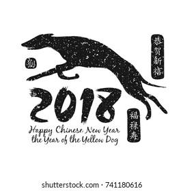 Chinese Calligraphy 2018, Little calligraphy-Dog. Center calligraphy Translation-happiness, prosperity and longevity. Rightside chinese wording translation-Happy New Year. Stamp. Zodiac Dog