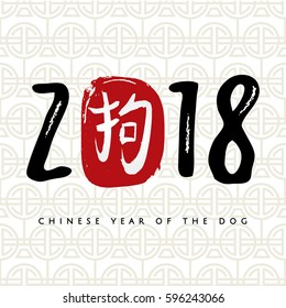 Chinese Calligraphy 2018 Red brush stamp with hieroglyph hand written ink Dog. Chinese Happy New Year of the Dog 2018. Lunar New Year & spring. Vector illustration