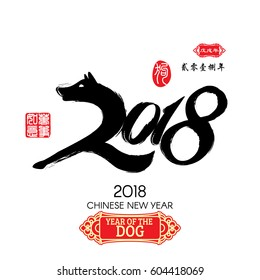 Chinese Calligraphy 2018 Red stamps which image Translation: Everything is going very smoothly and small Chinese wording translation: Chinese calendar for the year of dog 2018
