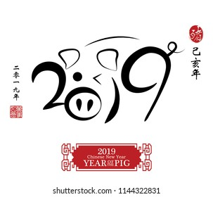Chinese Calligraphy 2019. Leftside chinese seal translation:Everything is going very smoothly and small chinese wording translation:  Chinese calendar for the year of pig