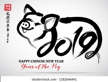 Chinese Calligraphy 2019 Year of the Pig2019, chinese wording translation(Chinese calendar for the year of pig 2019.)
