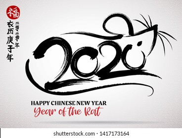 Chinese Calligraphy 2020 Year of the Rat 2020,Rightside chinese wording & seal translation: Chinese calendar for the year of rat 2020