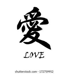 "Chinese Calligraphy ai Translation: Love / Kanji letter ai meaning ""Love""."