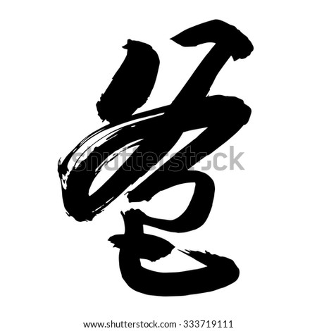 Chinese Calligraphy Ba Translation Father Dad Stock Vector Royalty