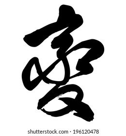 Chinese Calligraphy bian, Translation: to change, to become different, to transform, to vary