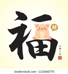Chinese calligraphy - Blessing and cute cartoon pig. Vector illustration of chinese font or typography. (Caption: 2019, year of the pig)