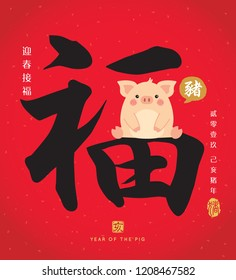 Chinese calligraphy - Blessing with cute cartoon pig. Vector illustration of chinese font or typography. (Caption: 2019, year of the pig ; welcome the spring that bringing happiness & luck)