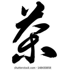 Chinese Calligraphy cha -- tea, tea plant