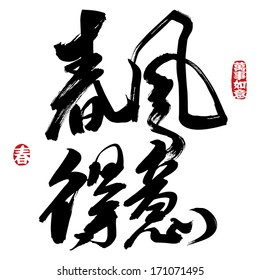 Chinese Calligraphy Chun Feng De Yi, Translation: flushed with success, proud of one's success (in exams, promotion). Chinese seal wan shi ru yi, Translation: Everything is going very smoothly.