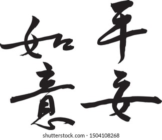 Chinese calligraphy, Cursive script, Four-character idioms, ping-an-ru-yi, means Peaceful and happiness, New Year Greetings