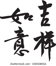 Chinese calligraphy, Cursive script, Four-character idioms, ji-xiang-ru-yi, means Good fortune and happiness, New Year Greetings