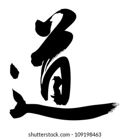 Chinese Calligraphy dao -- Dao (of Daoism), to say, to speak, to talk, method, direction