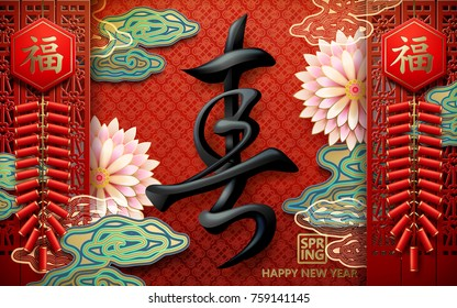 Chinese calligraphy design with firecrackers, flowers and clouds, spring and fortune in Chinese words