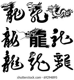 Chinese Calligraphy - Dragon Design