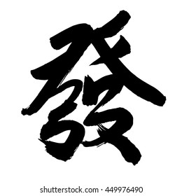 Chinese Calligraphy fa, Translation: issue, dispatch, send out, to open up