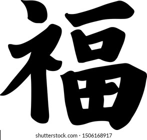 "Chinese Calligraphy of ""Fu"". The Chinese handwriting character that means""fortune"" or ""good luck"", and represents the desire that one's good luck will be expansive and come in many forms."