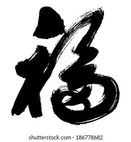Chinese Calligraphy fu, Translation: good luck; good fortune; blessing; happiness