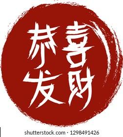 chinese calligraphy gong xi fa chai whit brush