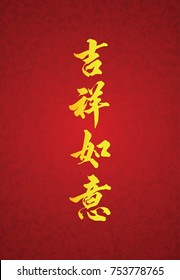 Chinese Calligraphy: good luck and happiness to you, be as lucky as desired, good fortune as one wishes