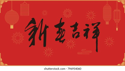 Chinese Calligraphy - Happy Chinese New Year?Red lantern background