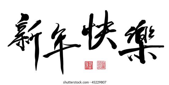 Chinese Calligraphy - Happy Chinese New Year