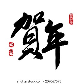 Chinese calligraphy he nian, Translation: Celebrate the Year. Rightside chinese seal translation: Everything is going very smoothly. Leftside chinese seal translation: spring.