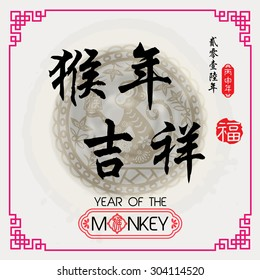 Chinese Calligraphy Hou Nian Ji Xiang Translation: Auspicious Year of the Monkey  / Red stamps which Translation: Fortune/ Chinese small text translation:Chinese