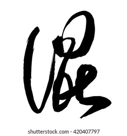 Chinese Calligraphy hun, Translation: to mix, to mingle, muddled, to drift along, to muddle along